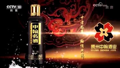 中翰名酒-CCTV10