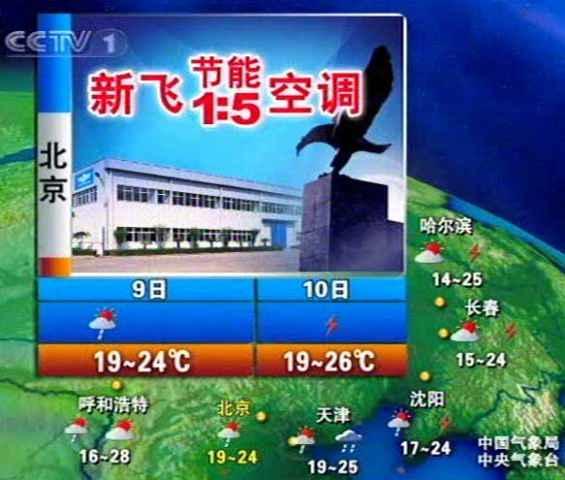 CCTV-1综合频道 2019年天气预报景观广告刊例价格