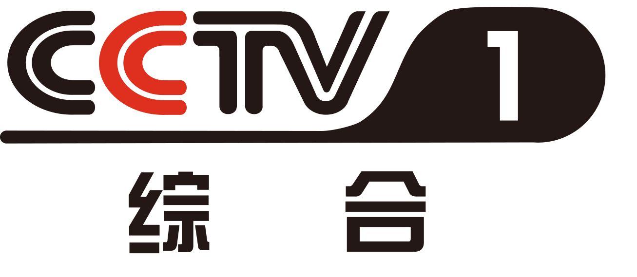 CCTV-1综合频道 2019年时段广告刊例价格