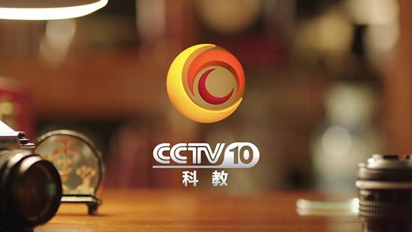 CCTV-10科教频道 2019年栏目广告刊例价格