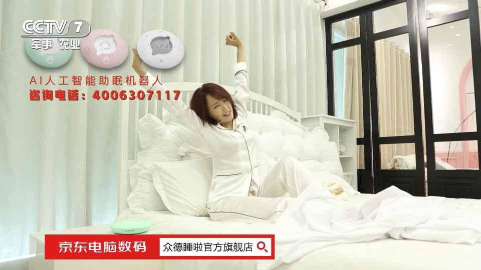 睡啦TM助眠机器人