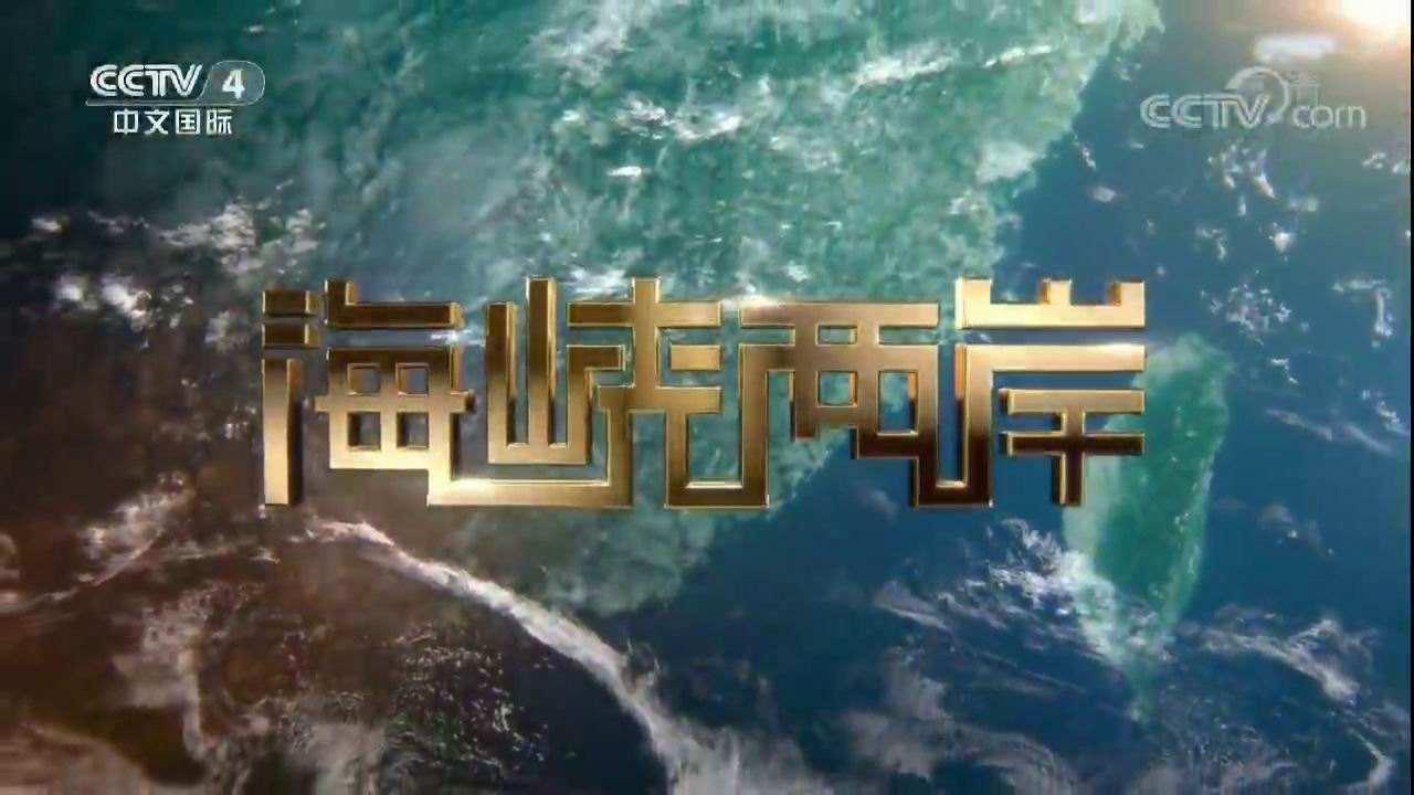 2021 年 CCTV-4 《海峡两岸》独家特别呈现