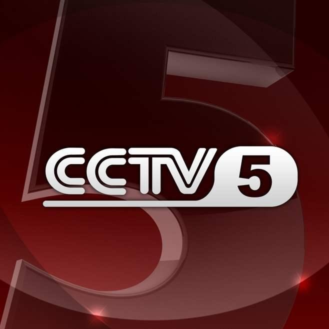 2021 年 CCTV-5、5+精彩赛事提示收看