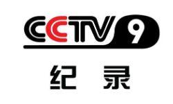 2020年CCTV-9纪录频道广告刊例价格
