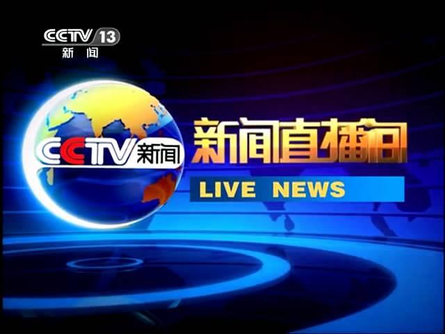 2021年 CCTV-13 《新闻直播间》全天多次套 预售