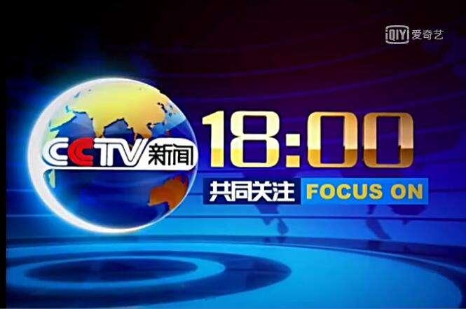 2020年 CCTV-13新闻频道《共同关注》独家特别呈现