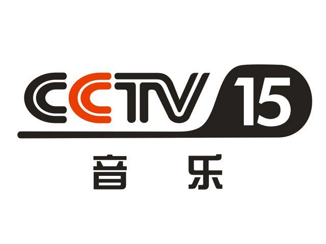 2020年 CCTV-15音乐频道广告刊例