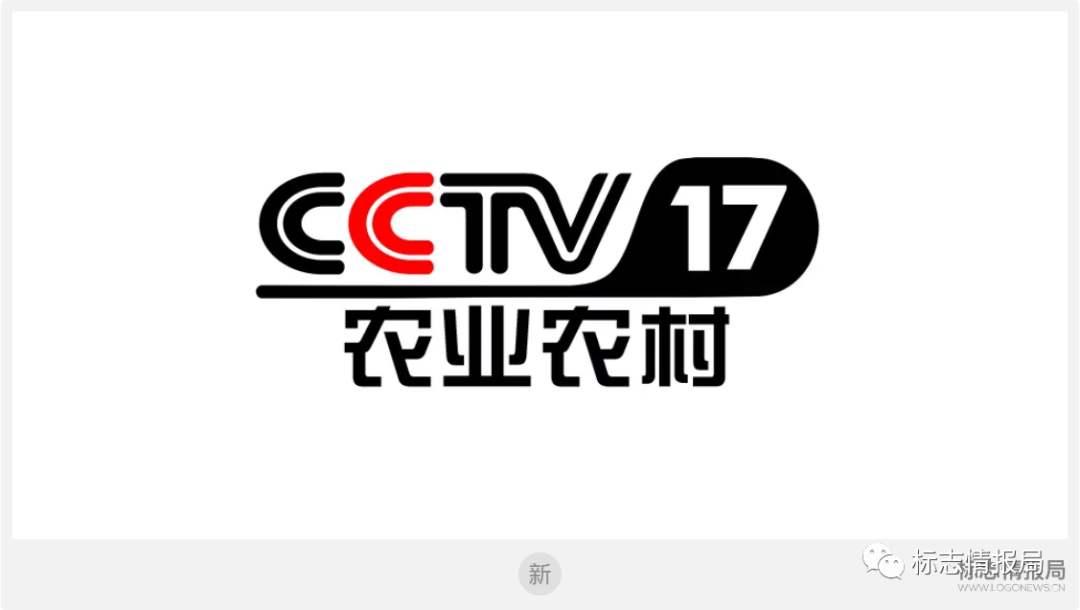2020年CCTV-17农业农村频道 时段广告刊例表