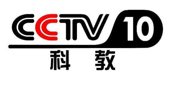 2020年CCTV-10科教频道 栏目广告刊例表