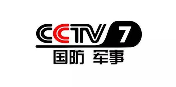2020年 CCTV-7国防军事频道 全天栏目价格刊例