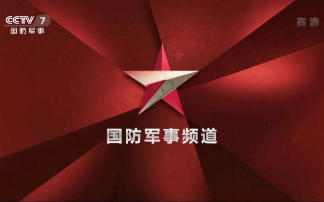2020年 CCTV-7国防军事频道 全天时段价格刊例