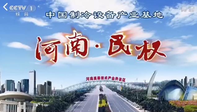 河南·民权