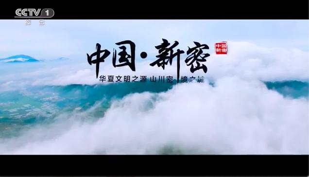 华夏文明之源 山川秘 境之城—新密
