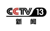 2020年 CCTV-13新闻频道 广告刊例价格